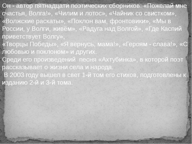 Он - автор пятнадцати поэтических сборников: «Пожелай мне счастья, Волга!»,...