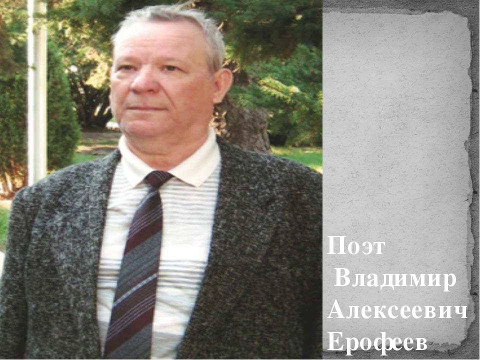 Поэт Владимир Алексеевич Ерофеев