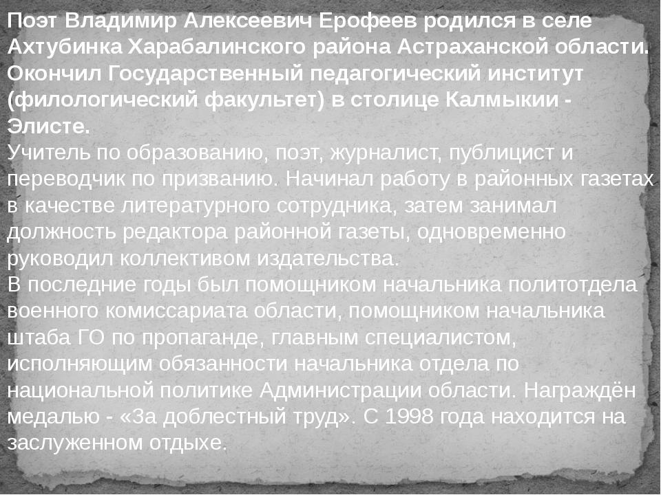 Поэт Владимир Алексеевич Ерофеев родился в селе Ахтубинка Харабалинского райо...