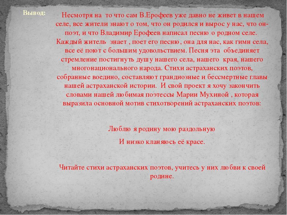 Несмотря на то что сам В.Ерофеев уже давно не живет в нашем селе, все жители...