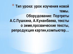 Тип урока: урок изучения новой темы. Оборудование: Портреты А.С.Пушкина, А.К