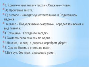 3. Комплексный анализ текста « Снежные слова» А) Прочтение текста. Б) 5 клас