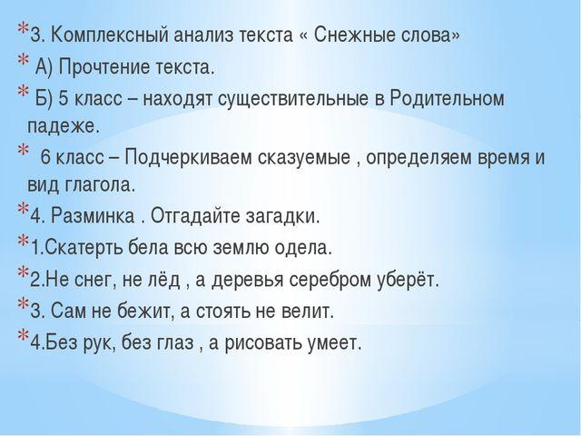 3. Комплексный анализ текста « Снежные слова» А) Прочтение текста. Б) 5 клас...