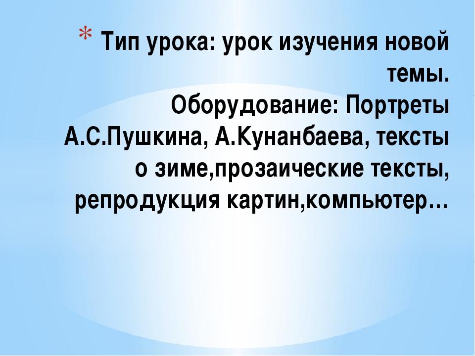 Тип урока: урок изучения новой темы. Оборудование: Портреты А.С.Пушкина, А.К...