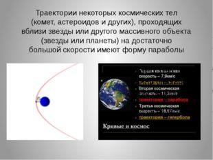 Траекториинекоторых космических тел (комет,астероидови других), проходящих
