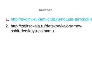 БИБЛИОГРАФИЯ   http://svoimi-rukami-club.ru/пошив-детской-пижамы/ http:/