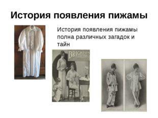 История появления пижамы История появления пижамы полна различных загадок и т