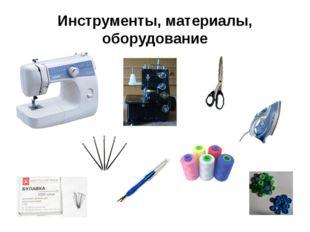 Инструменты, материалы, оборудование