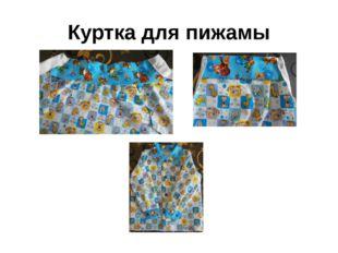 Куртка для пижамы