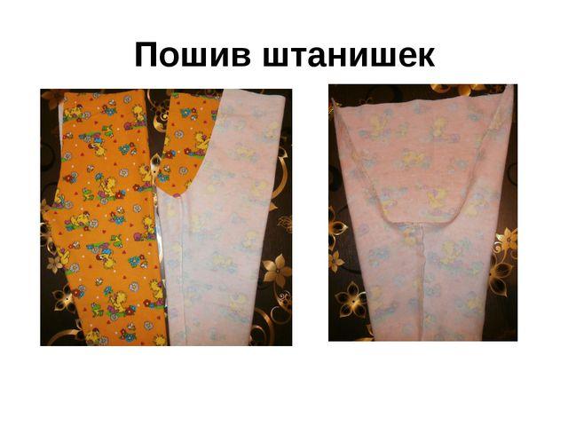 Пошив штанишек