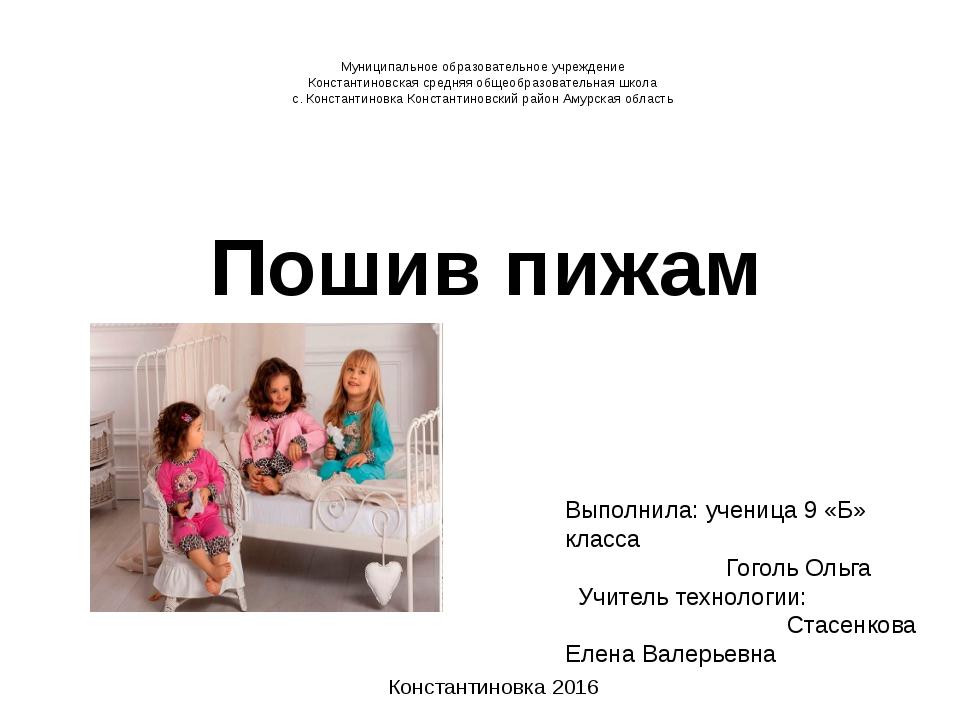 Муниципальное образовательное учреждение Константиновская средняя общеобразов...