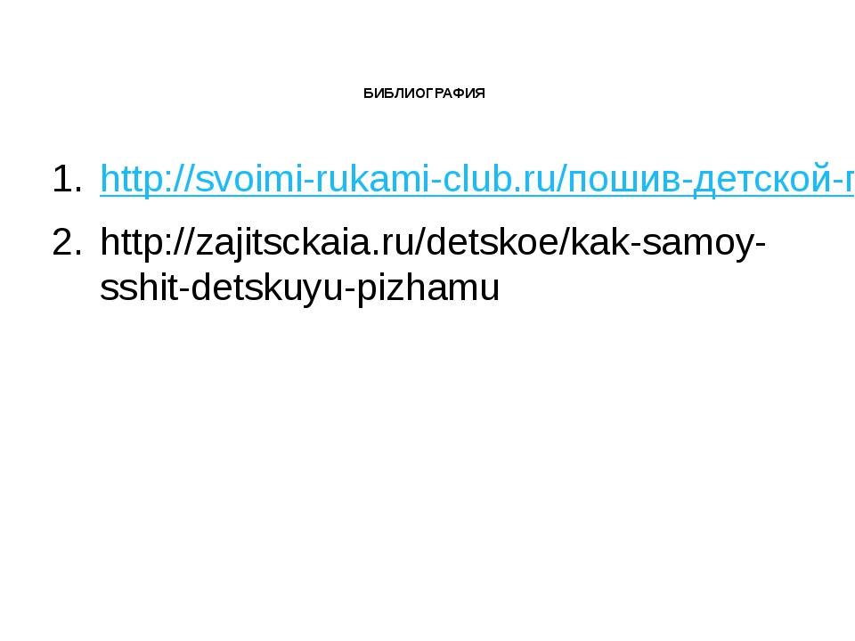 БИБЛИОГРАФИЯ   http://svoimi-rukami-club.ru/пошив-детской-пижамы/ http:/...