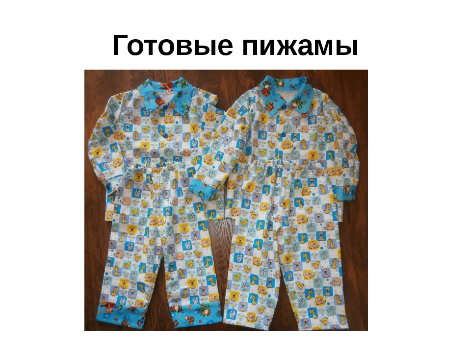 Готовые пижамы
