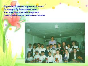 Здравствуй школа здравствуй класс За мою учебу благодарю я вас Учителя мои
