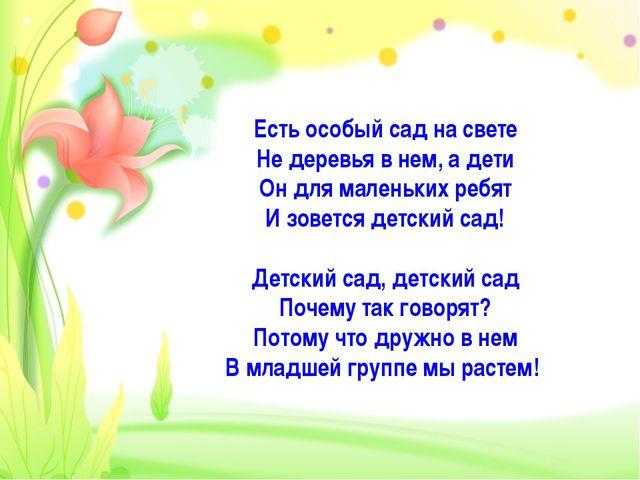 Есть особый сад на свете Не деревья в нем, а дети Он для маленьких ребят И зо...