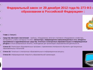 Федеральный закон от 29 декабря 2012 года № 273 ФЗ « Об образовании в Российс