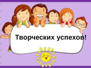 Творческих успехов! © Фокина Лидия Петровна