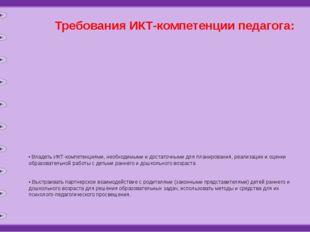 Требования ИКТ-компетенции педагога: •Владеть ИКТ-компетенциями, необходимым