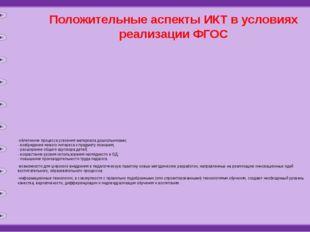 Положительные аспекты ИКТ в условиях реализации ФГОС -облегчение процесса усв