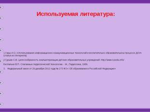 Используемая литература: 1.Гирш И.С. «Использование информационно-коммуникаци