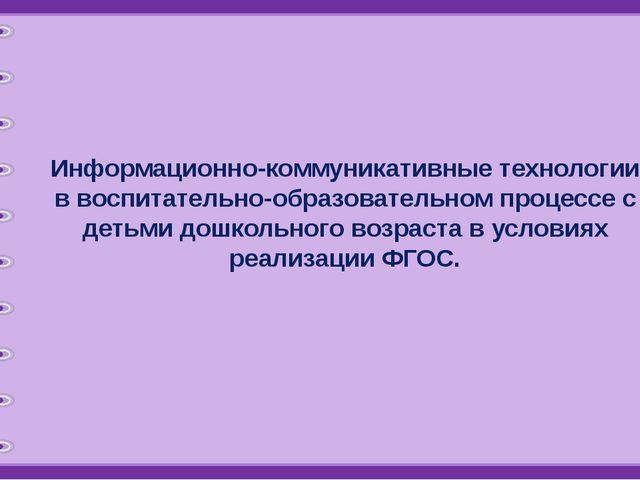Информационно-коммуникативные технологии в воспитательно-образовательном п...