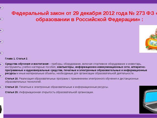 Федеральный закон от 29 декабря 2012 года № 273 ФЗ « Об образовании в Российс...