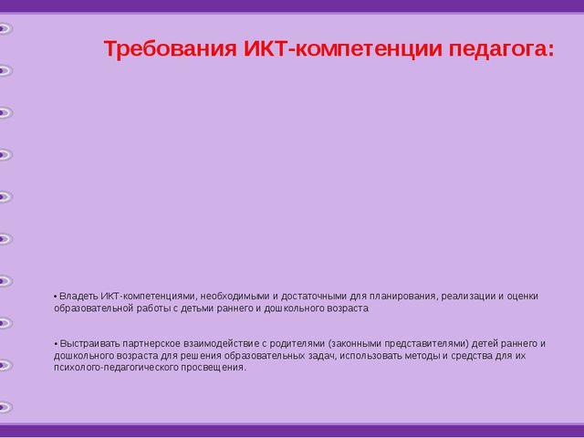 Требования ИКТ-компетенции педагога: •Владеть ИКТ-компетенциями, необходимым...