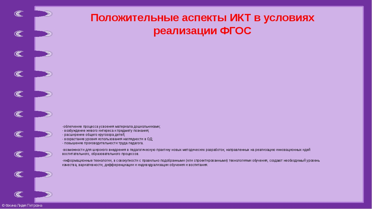 Положительные аспекты ИКТ в условиях реализации ФГОС -облегчение процесса усв...