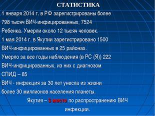 СТАТИСТИКА 1 января 2014 г. в РФ зарегистрированы более 798 тысяч ВИЧ-инфицир