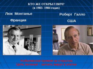 КТО ЖЕ ОТКРЫЛ ВИЧ? (в 1983- 1984 годах) Люк Монтанье Франция Роберт Галло США