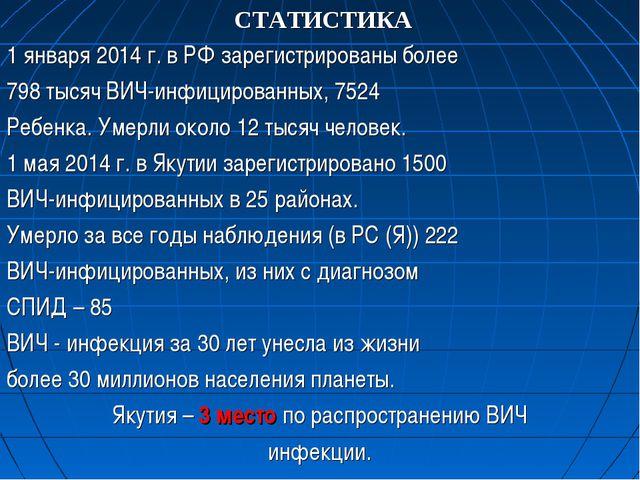 СТАТИСТИКА 1 января 2014 г. в РФ зарегистрированы более 798 тысяч ВИЧ-инфицир...