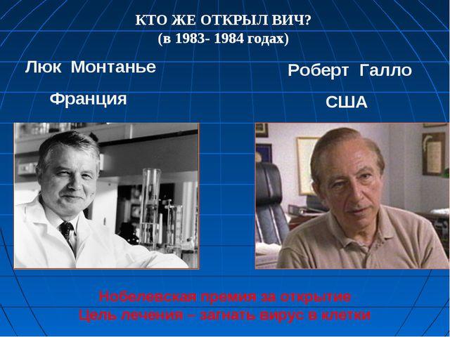 КТО ЖЕ ОТКРЫЛ ВИЧ? (в 1983- 1984 годах) Люк Монтанье Франция Роберт Галло США...