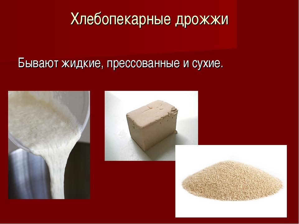 какой вред хлебопекарных дрожжей