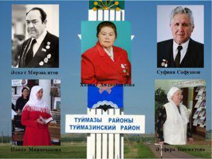 Әсхәт Мирзаһитов Суфиян Сафуанов Халидә Хөснетдинова Наилә Миннеханова Әлфирә