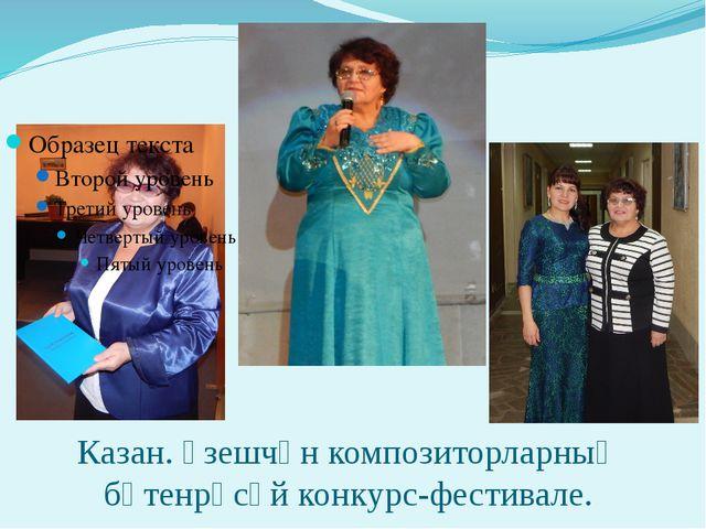 Казан. Үзешчән композиторларның бөтенрәсәй конкурс-фестивале.