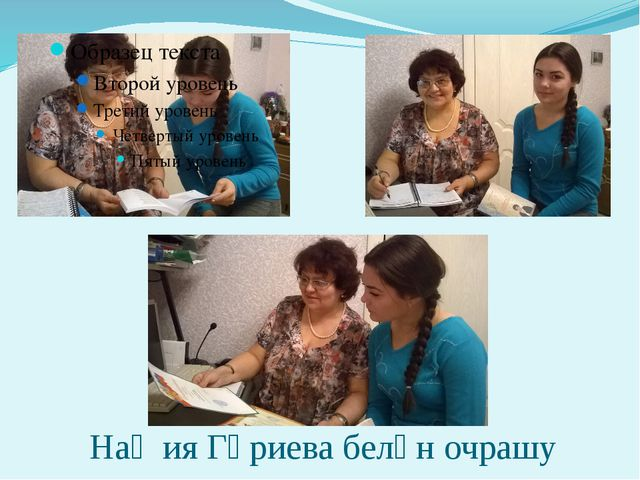 Наҗия Гәриева белән очрашу