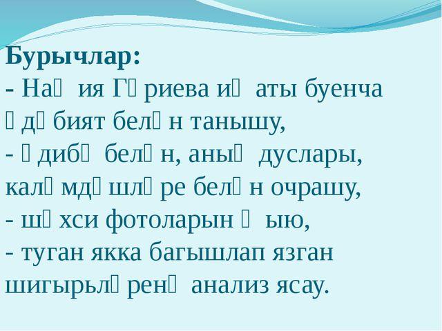 Бурычлар: - Наҗия Гәриева иҗаты буенча әдәбият белән танышу, - әдибә белән, а...