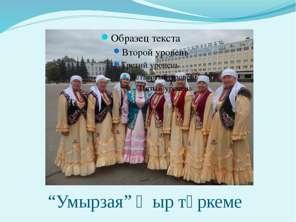 """Умырзая"" җыр төркеме"