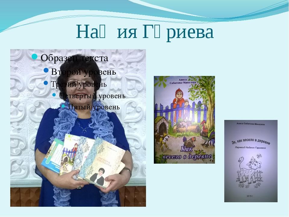 Наҗия Гәриева