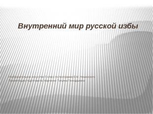 Внутренний мир русской избы Изобразительное искусство 5 класс по программе Б.