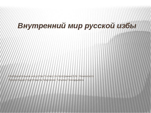 Внутренний мир русской избы Изобразительное искусство 5 класс по программе Б....