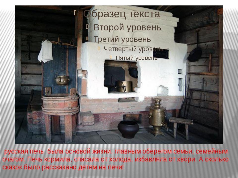 русская печь была основой жизни, главным оберегом семьи, семейным очагом. Пе...