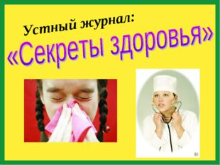 Устный журнал: