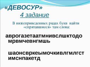 «ДЕВОСУР» 4 задание В нижеприведенных рядах букв найти «спрятавшиеся» там с