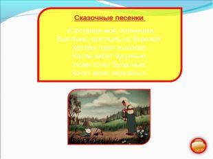 Сказочные песенки «Сестрица моя, Алёнушка, Выплынь, выплынь на бережок. Костр