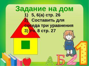 Задание на дом 5, 6(а) стр. 26 Составить для соседа три уравнения 3) Уч. 8 ст