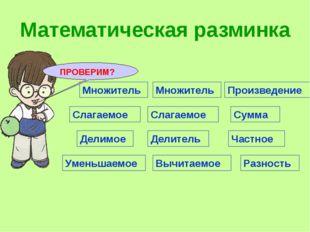 Математическая разминка Множитель Множитель Произведение Делимое Делитель Час