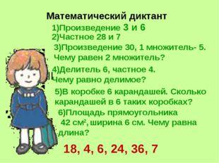 Математический диктант 1)Произведение 3 и 6 2)Частное 28 и 7 3)Произведение 3