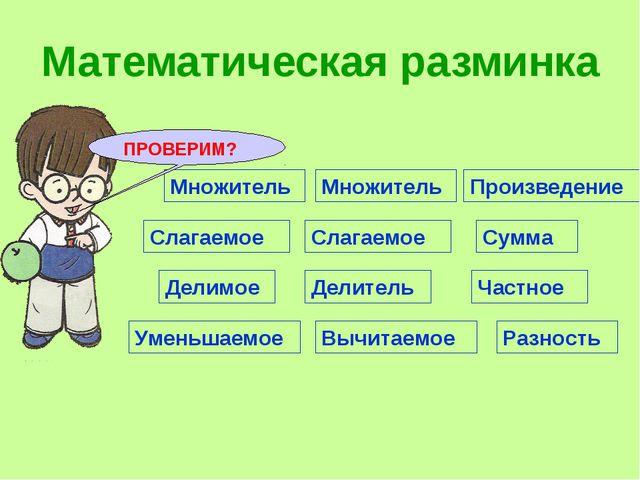 Математическая разминка Множитель Множитель Произведение Делимое Делитель Час...
