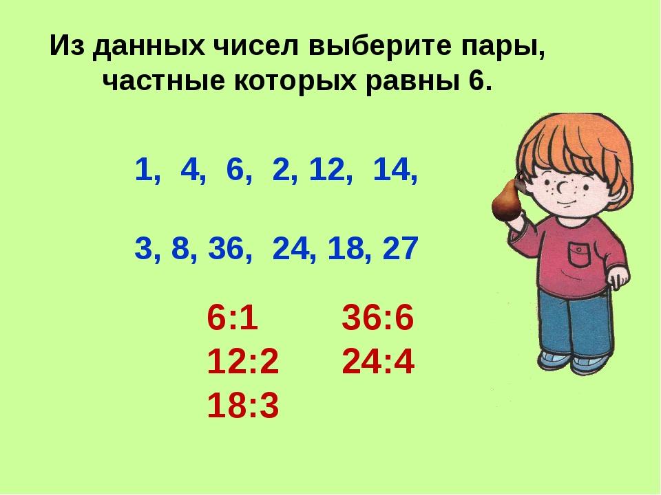 Из данных чисел выберите пары, частные которых равны 6. 1, 4, 6, 2, 12, 14, 3...